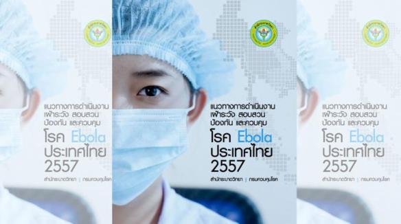 thairath140801_01