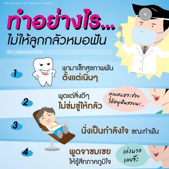 thairath140829_01a