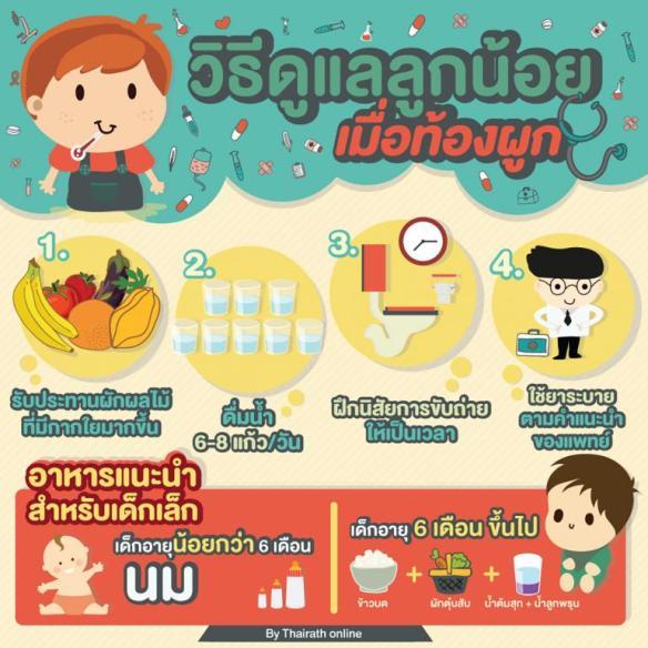 thairath140912_01a