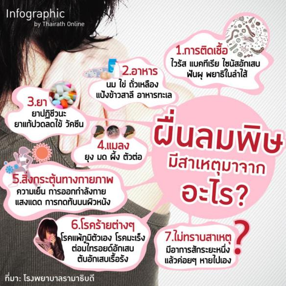thairath141017_01b